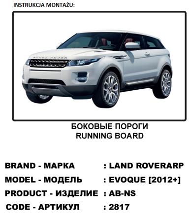 Stopnie boczne - Land Rover Range Rover Evoque 2011- (długość: 171 cm) 01655726